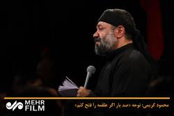 محمود کریمی: نوحه «صد بار اگر علقمه را فتح کنم»