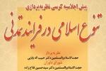 پیش اجلاسیه کرسی«تنوع اسلامی در فرآیند تمدنی» برگزار میشود