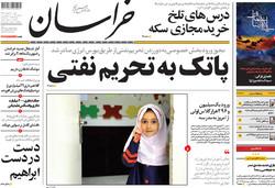 صفحه اول روزنامه های خراسان رضوی ۳۱ شهریور