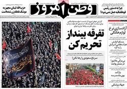 صفحه اول روزنامههای ۳۱ شهریور ۹۷
