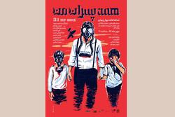 رونمایی از پوستر نمایش «همه پسران من»