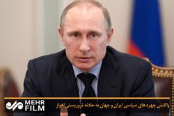 فلم/ عالمی شخصیات کی طرف سے اہواز میں دہشت گردانہ حملے کی مذمت