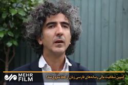 کمپین شفافیت مالی رسانههای فارسی زبان از کجا شروع شد؟