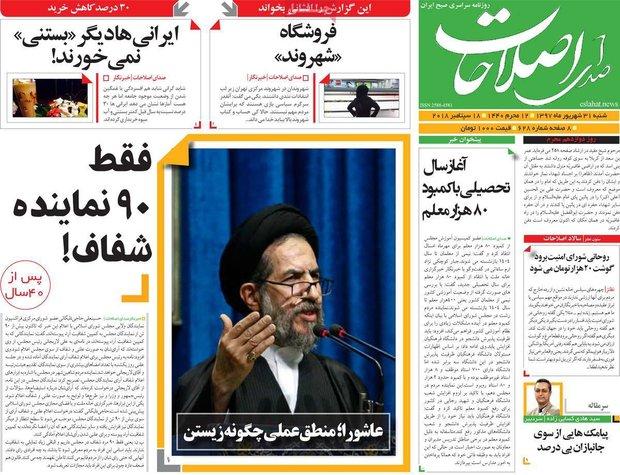 صفحه اول روزنامههای 31 شهریور 97