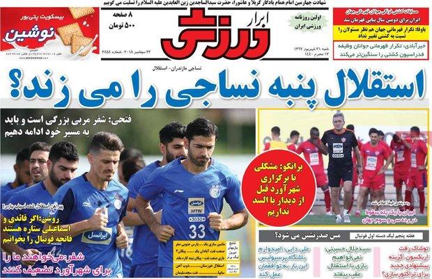 صفحه اول روزنامههای ورزشی ۳۱ شهریور ۹۷