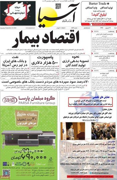 صفحه اول روزنامههای اقتصادی ۳۱ شهریور ۹۷