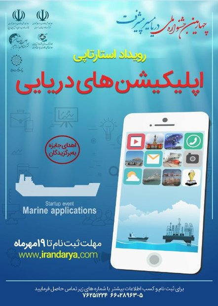 Startup event to be held on marine apps