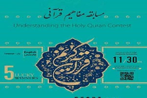 مسابقه مفاهیم قرآنی در ژاپن برگزار میشود