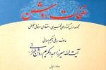«نفحات روشن»؛ مجموعه درسگفتارهای آیت الله میرزا عبدالکریم روشن