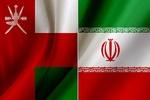 ايران تلغي تأشيرة دخول المواطنين العمانيين الى ايران
