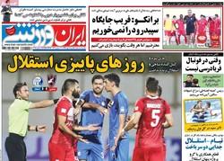 صفحه اول روزنامههای ورزشی ۱ مهر ۹۷