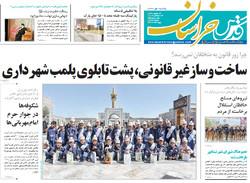 صفحه اول روزنامه های خراسان رضوی ۱ مهر