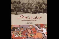عرضه کتابی جامع درباره جنگهای ایران از صفویه تا امروز
