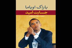 ترجمه تهامی از کتاب اوباما به چاپ پنجم رسید