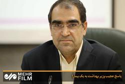 ویدئوی جنجالی وزیر بهداشت؛ #خودت_بمال / تمسخر و تحقیر بیمار نیازمند توسط وزیر