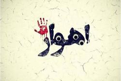 فراخوان پوستر حادثه تروریستی اهواز منتشر شد/ توضیح شجاعیطباطبایی