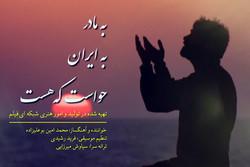 پخش نماهنگ «به مادر، به ایران، حواست که هست؟» در آی فیلم