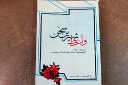مجموعه مقالات« واعظ شیرین سخن» در قزوین منتشر شد