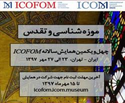 برگزاری نشست سالانه کمیته تخصصی موزه شناسی ایکوفوم