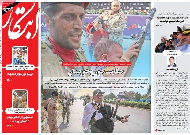 صفحه اول روزنامههای ۱ مهر ۹۷