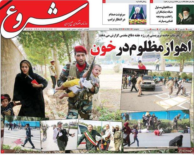 صفحه اول روزنامههای اقتصادی ۱ مهر ۹۷