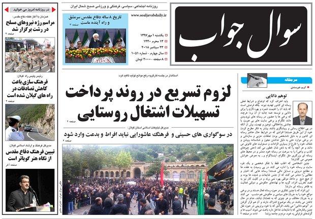 صفحه اول روزنامه های گیلان اول مهر ماه ۹۷
