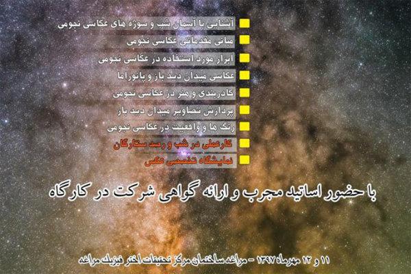 برگزاری کارگاه تخصصی «عکاسی نجوم» در مراغه