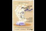 معرفی اعضای شورای سیاستگذاری جشنواره تئاتر اکبر رادی