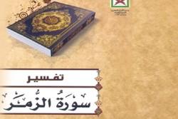 چاپ ترجمه عربی کتاب «تفسیر سوره زمر» در لبنان