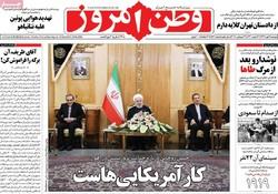 صفحه اول روزنامههای ۲ مهر ۹۷