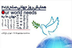 کنفرانس جهانی صلح و عدالت برگزار میشود