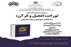 نشست رونمایی و نقد کتاب «تورات، انجیل و قرآن» برگزار میشود