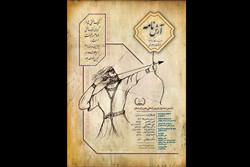 اجرای «آرشنامه» در جشنواره هنر برای صلح