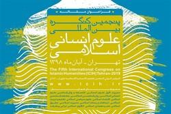 تمدید مهلت ارسال مقاله به کنگره بینالمللی علوم انسانی اسلامی