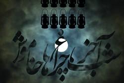 سوگواره عاشورایی «شب آخر، چراغ ها خاموش» برگزار میشود