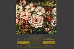 نمایشگاه نقاشی «شادمانی بی دلیل» در گالری شلمان