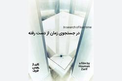 سفر خالق «حوض روغن» به ایران مستند شد