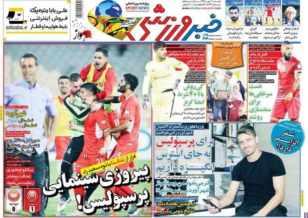 صفحه اول روزنامههای ورزشی ۲ مهر ۹۷