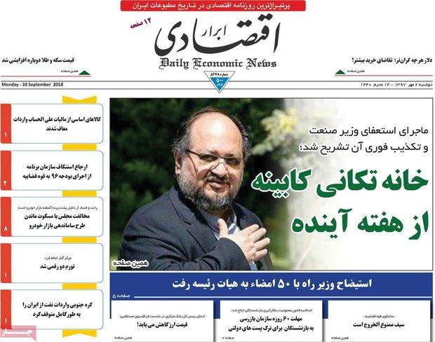 صفحه اول روزنامههای اقتصادی ۲ مهر ۹۷