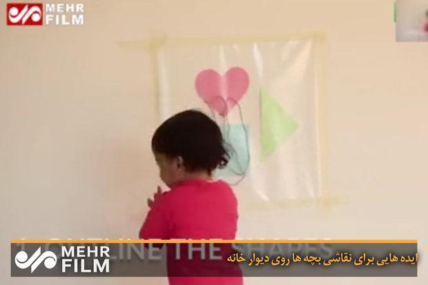 ایده هایی برای نقاشی بچه ها روی دیوار خانه