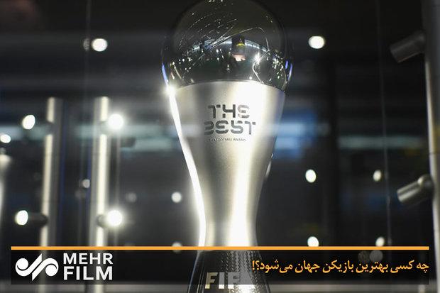 چه کسی بهترین بازیکن فوتبال جهان در سال ۲۰۱۸ میشود؟!