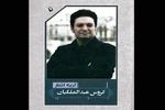 «گزینه اشعار» گروس عبدالملکیان چاپ شد