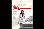 افتتاح «تروکاژ» در تالار محراب