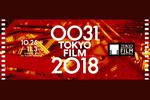 جزییات جشنواره فیلم توکیو اعلام شد/ کارگاه بازیگری ترانه علیدوستی