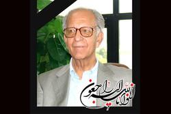 استاد پیشکسوت دانشگاه علوم پزشکی شیراز درگذشت