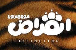 «انقراض» به ۳۰ درصدی تولید رسید/ رونمایی لوگوی فیلم