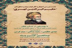 نشست بررسی احوال و آثار «حکیم اثیرالدین ابهری» برگزار میشود