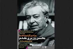 بزرگداشت محسن وزیری مقدم ۵ مهر برگزار میشود