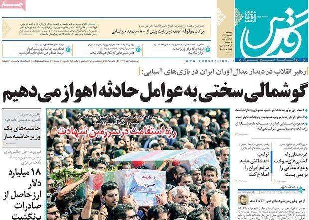 صفحه اول روزنامههای ۳ مهر ۹۷