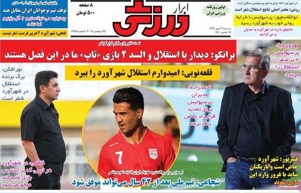صفحه اول روزنامههای ورزشی ۳ مهر ۹۷